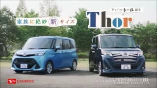 ミュージシャン・池田貴史のソロプロジェクト「レキシ」が、ダイハツの...