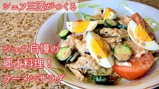 #291【シェフ三國の簡単レシピ】北海道自慢!!!ラーメンサラダの作り方 | オテル・ドゥ・ミクニ