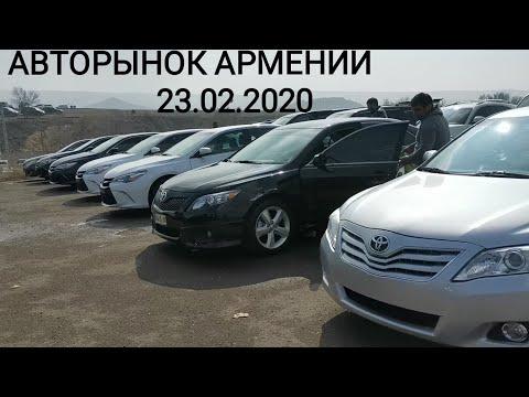 Авторынок в Армении 23.02.2020