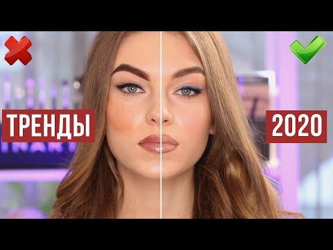 Тренды в макияже 2020. ТОП 6 бьюти трендов и антитрендов в макияже.