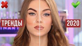 Тренды в макияже 2020 ТОП 6 бьюти трендов и антитрендов в макияже