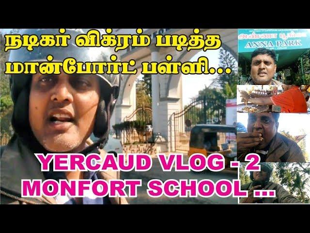 Yercaud Vlog 2 in Tamil | Yercaud Visting Places | Monfort School | Anna Park | Fish Museum