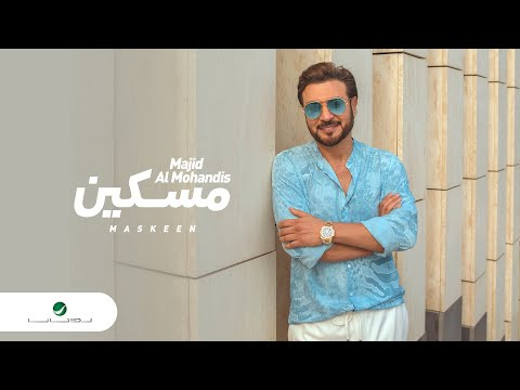 Majid Al Mohandis ... Maskeen - 2021 | ماجد المهندس ... مسكين - بالكلمات
