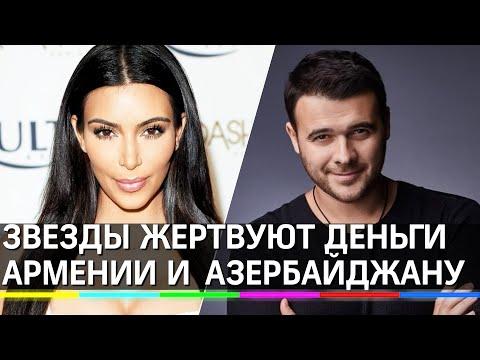 Кардашьян, Танкян, Эмин и Эйвазов - звезды жертвуют деньги на решение конфликта в Нагорном Карабахе
