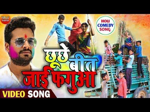 छूछे बीत जाई फगुवा (Official Video) | Ritesh Pandey 2019 New सुपरहिट HOLI गीत | #YRLV Bhojpuriya