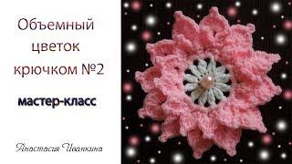 Объемный цветок крючком МК для начинающих/Flower crochet DIY