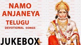 Telugu Devotional Songs | Telugu Bhakti songs | Namo Anjaneya