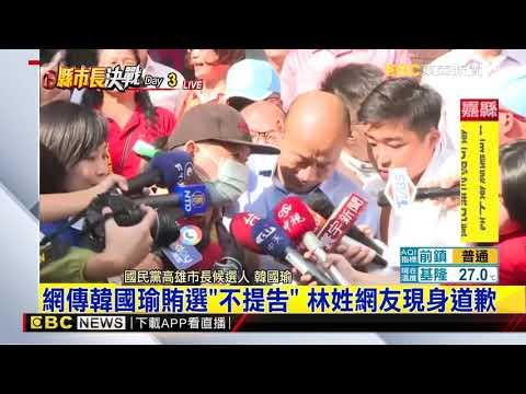 最新》網傳韓國瑜賄選「不提告」 林姓網友現身道歉