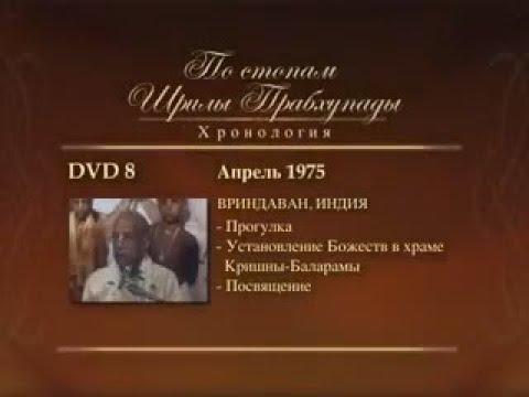 По стопам Шрилы Прабхупады. 8 серия.