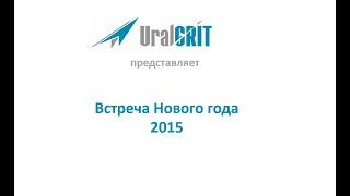 Uralgrit 2015 год