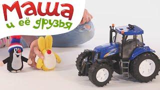 Синій трактор, Маша і Пухнастик - Про те, як важливо прибирати за собою іграшки -Маша і її друзі