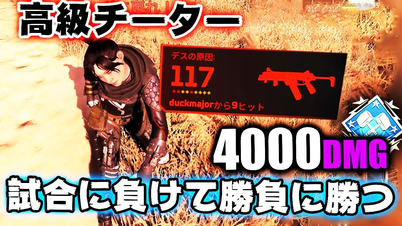 チーターがいる試合で『4000ダメージ』NIRU vs チーター【APEX LEGENDS】