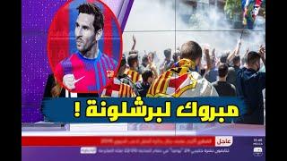 اخيرا ! الخبر الذى ينتظره كل جمهور برشلونة هذا الموسم ! فرحة الجمهور ! اخبار برشلونة اليوم !