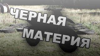 #ЧёрнаяМатерия - Собираем питбайк с нуля  / TTR-125 (Часть 1)(, 2017-03-13T13:01:00.000Z)