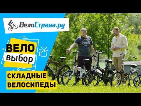 Как выбрать складной велосипед? Веловыбор #5