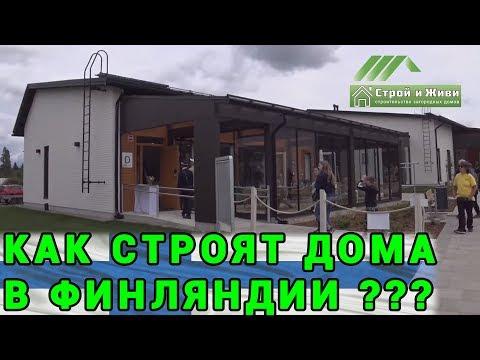 Как строят дома в финляндии