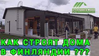 Как строят дома в Финляндии? Цены! Каркасные дома и кирпичные.