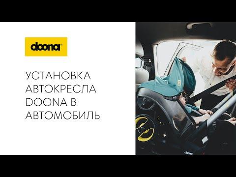АВТОКРЕСЛО-КОЛЯСКА DOONA - УСТАНОВКА