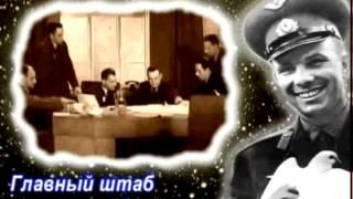 СЕР-VIDEO-Знаете каким он парнем был1104(Песня о моём земляке, Юрие Гагарине, первопроходце космоса., 2013-04-12T14:43:00.000Z)