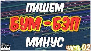 ПИШЕМ БУМ-БЭП БИТ - РЭП МИНУС В FL STUDIO 12 - ВИДЕОУРОК