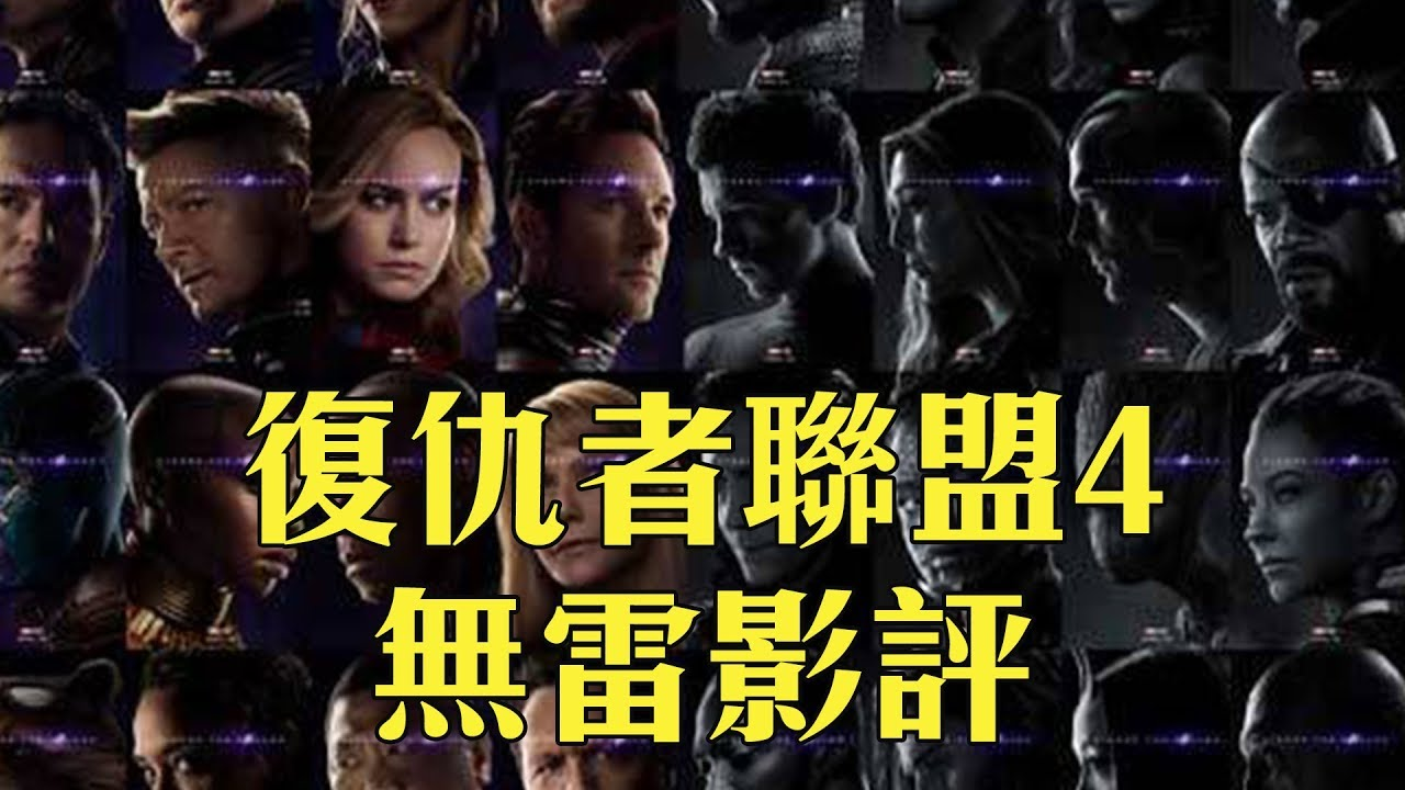 復仇者聯盟4不爆雷影評心得|電影影評 Avengers: Endgame No Spoiler Movie Reviews - YouTube