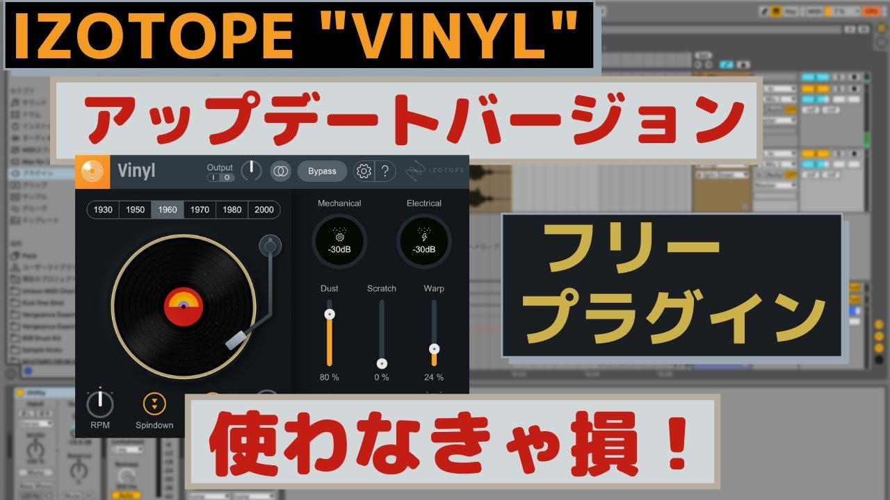 "iZOTOPE ""Vinyl"" アップデートバージョン【フリープラグイン】CPU負荷も低くて超便利!【DLリンクは説明欄から】"