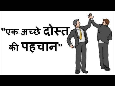 एक अच्छे दोस्त की पहचान – Identification of a Good Friend Animated Motivational Story for Students
