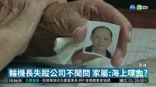 7月輪機長失蹤案 家屬控船公司不聞問  華視新聞 20180920