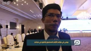 مصر العربية | بورمي في مؤتمر الأزهر: المسلمون يقتلون في ميانمار