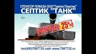 Купить Септик Танк со скидкой до 25%(Скидка на Септик Танк до 25%, 2013-03-14T12:40:20.000Z)
