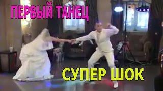 Жених и невеста УДИВИЛИ ГОСТЕЙ прикольный ПЕРВЫЙ ТАНЕЦ МОЛОДЫХ. Первый танец жениха и невесты ШОК