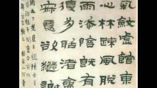 Collections of Chinese Calligraphy Works (Part 1)