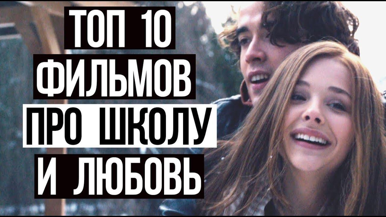топ 10 лучших фильмовкоторые заставляют плакатьдля подростков3 крутая подборка