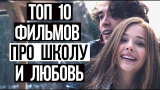 ТОП 10 ЛУЧШИХ ФИЛЬМОВ,КОТОРЫЕ ЗАСТАВЛЯЮТ ПЛАКАТЬ│для подростков│#3 крутая подборка