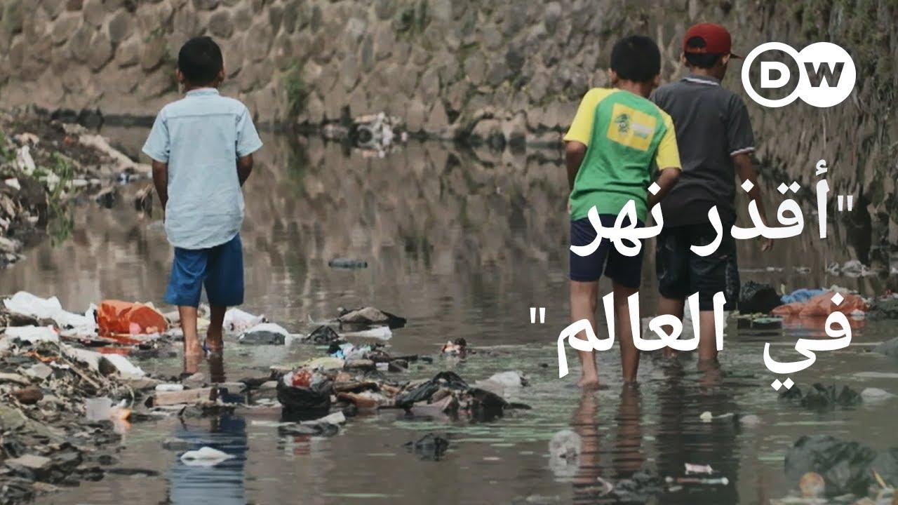 النهر الأكثر تلوثاً في العالم | وثائقية دي دبليو – وثائقي بيئة