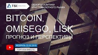 Bitcoin, OmiseGo, Lisk — перспективы. решения   Прогноз цены на Биткоин, Эфир, Криптовалюты