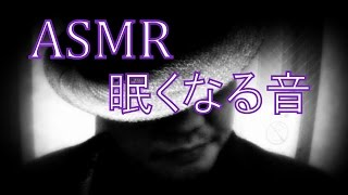 ASMR 癒し系 眠くなる音 44 Binaural Sleepy sound 44