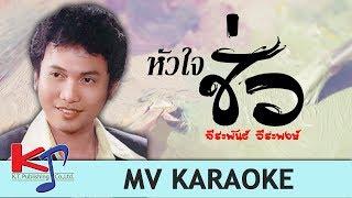 เพลง หัวใจชั่ว (MV KARAOKE) จีระพันธ์ วีระพงษ์