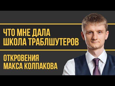 Макс Колпаков: Что мне дало обучение в Школе траблшутеров