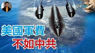 中共拒絕軍事高層對話,中共軍費已經超過美國! | #東方縱橫
