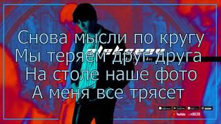 ALEKSEEV – Как ты там (lyrics)