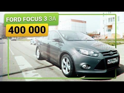 Ford Focus 3 за 400 тысяч, стоит ли брать Power Shift ?