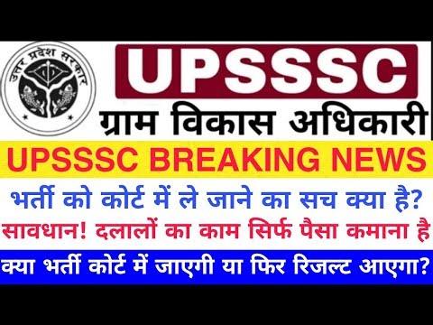 UPSSSC VDO Result 2018 || भर्ती को कोर्ट में ले जाने का सच क्या है? || VDO Result Latest Updates