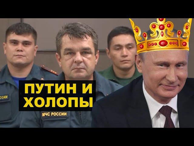 Высокомерие Путина перед спасателями и его странные звуки