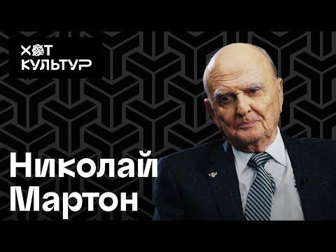 Николай Мартон и Хот Культур