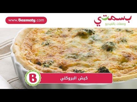 كيش البروكلي - Broccoli Quiche