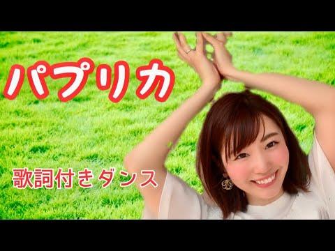 パプリカ 動画 ダンス