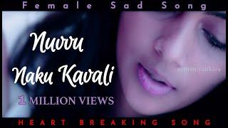 Nuvvu naku kavali song by SUMAN VANKARA || Pratyusha paluri || Nanajee Karanam || Lohith || Naina