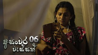 Asanwara Wessak | Episode 06 - (2021-01-09) | ITN Thumbnail