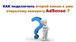 Подключение второго канала к аккаунту AdSense